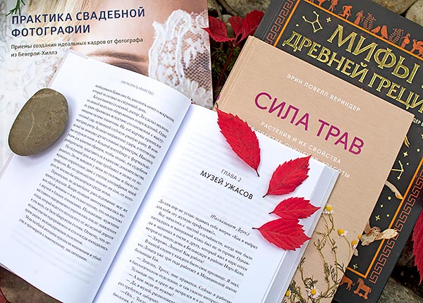Интересные книги, которые не стоит пропускать ни в коем случае