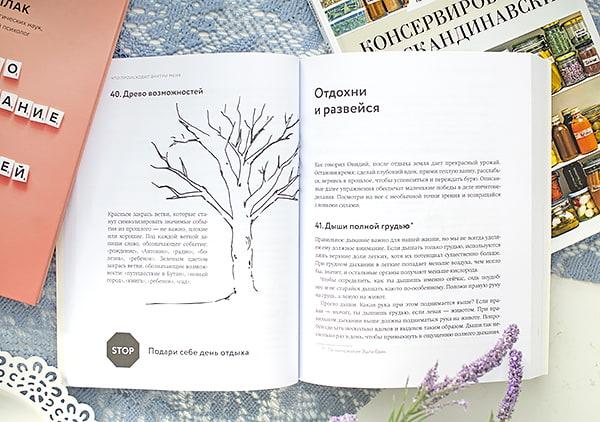 Три книги, которые изменят вашу жизнь к лучшему
